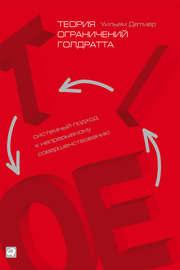 Аудиокнига - «Теория ограничений Голдратта. Системный подход к непрерывному совершенствованию»