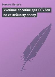 Учебное пособие для ССУЗов по семейному праву