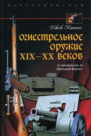 Огнестрельное оружие XIX-XX веков. От митральезы до «Большой Берты»