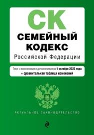 Семейный кодекс Российской Федерации. Текст с изменениями и дополнениями на 4 октября 2020 года. Сравнительная таблица изменений