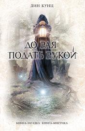 Книга До рая подать рукой