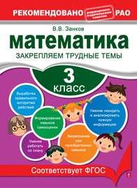 Математика. 3 класс. Закрепляем трудные темы