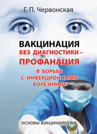 Вакцинация без диагностики – профанация в борьбе с инфекционными болезнями. Основы вакцинологии
