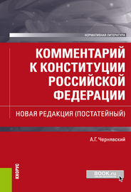 Комментарий к Конституции Российской Федерации. Новая редакция (постатейный)