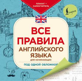 Все правила английского языка для начинающих под одной обложкой. Плакат-самоучитель