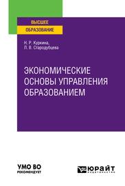 Экономические основы управления образованием. Учебное пособие для вузов