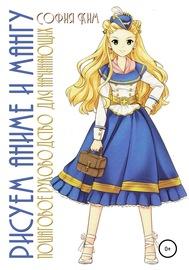 Книга Рисуем аниме и мангу. Пошаговое руководство для начинающих