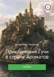 Приключения Гучи в стране Ароматов