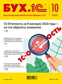 БУХ.1С №10 2020 г. (+ epub)