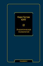 Книга Аналитическая психология