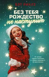Книга Без тебя Рождество не наступит