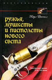 Ружья, мушкеты и пистолеты Нового Света. Огнестрельное оружие XVII-XIX веков