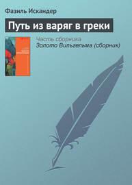 Книга Путь из варяг в греки