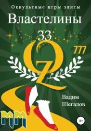 Властелины 33. Оккультные игры элиты