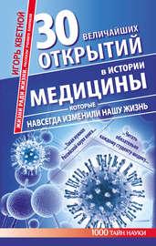 Книга 30 величайших открытий в истории медицины, которые навсегда изменили нашу жизнь. Жизни ради жизни. Рассказы ученого клоунеля