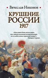 Книга Крушение России. 1917