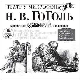 Аудиокнига - «Гоголь в исполнении мастеров художественного слова»
