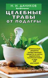 Книга Целебные травы от подагры и других заболеваний