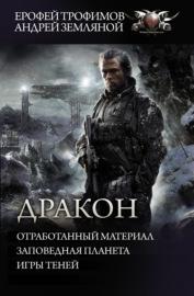 Книга Дракон: Отработанный материал. Заповедная планета. Игры теней