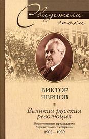 Великая русская революция. Воспоминания председателя Учредительного собрания. 1905-1920