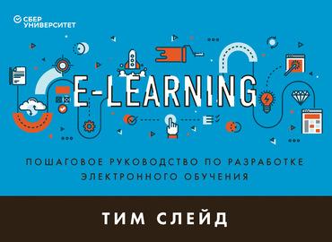 e-Learning. Пошаговое руководство по разработке электронного обучения