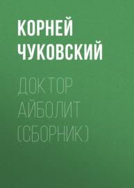 Доктор Айболит (сборник)