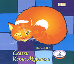 Сказки Кота-Мурлыки 2