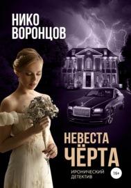 Невеста чёрта