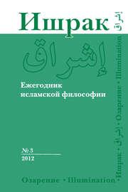 Ишрак. Ежегодник исламской философии №3, 2012 / Ishraq. Islamic Philosophy Yearbook №3, 2012