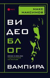 Книга Видеоблог вампира