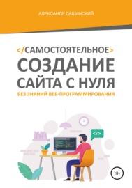 Книга Как сделать сайт и начать зарабатывать