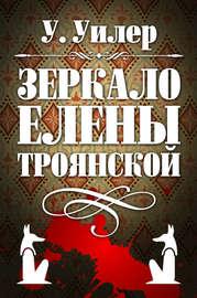 Зеркало Елены Троянской