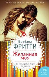 Книга Желанная моя
