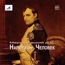 Наполеон – Человек