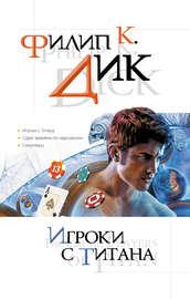 Книга Игроки с Титана