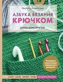 Азбука вязания крючком. Книга-конструктор. Шапки, шарфы, варежки, снуды для детей и взрослых