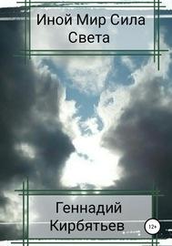 Иной Мир Сила Света