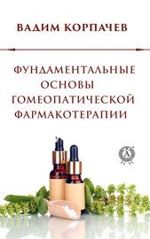 Фундаментальные основы гомеопатической фармакотерапии