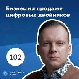 Илья Скрябин, Connective PLM: 3 800 000 $ в год на цифровизации бизнеса