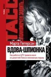 Вдова-шпионка. Как работа в ЦРУ привела меня из джунглей Лаоса в московскую тюрьму