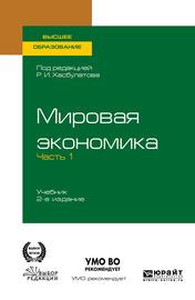 Мировая экономика в 2 ч. Часть 1. 2-е изд., пер. и доп. Учебник для вузов