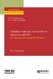 Превентивные технологии защиты детей от вредной информации 2-е изд., пер. и доп. Учебное пособие для вузов
