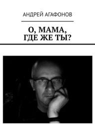 О, мама, где же ты?