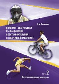 Скрининг-диагностика в авиационной, восстановительной и спортивной медицине. Том 2. Восстановительная медицина