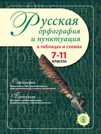 Русская орфография и пунктуация в таблицах и схемах. 7–11 классы