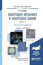 Квантовая механика и квантовая химия. В 2 ч. Часть 1. Квантовая механика. Учебник и практикум для вузов