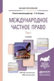 Международное частное право в 2 т. Том 1. Учебник для вузов