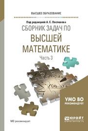 Сборник задач по высшей математике в 4 ч. Часть 3. Учебное пособие для вузов