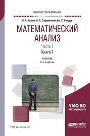 Математический анализ в 2 ч. Часть 1 в 2 кн. Книга 1 4-е изд., пер. и доп. Учебник для вузов