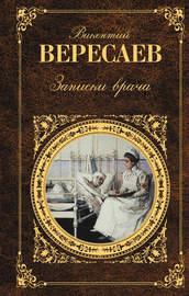Книга Записки врача